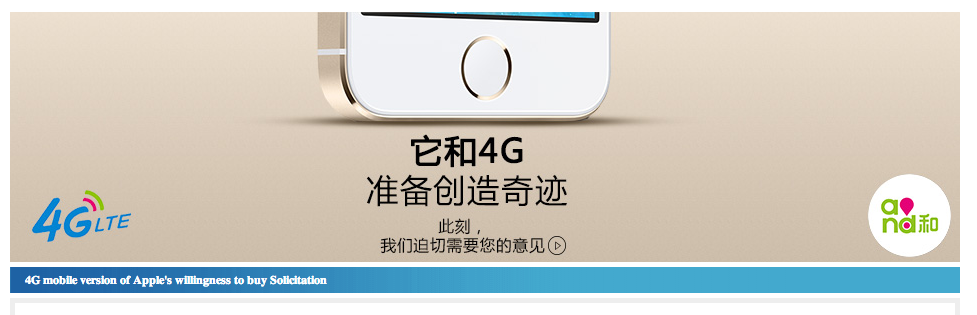China Mobile iPhone Guangdong survey