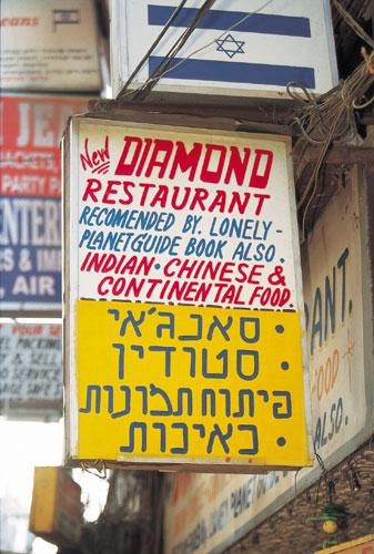Signs in Hebrew are commonly seen at destinations popular with Israeli backpackers. Image credit: Masa Israel