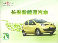 The Reality Of Electric Cars In China