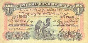 First Egyptian one pund bill