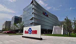 English: Baidu Campus, Beijing 中文: 百度的总部